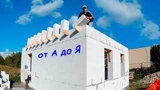 ⚫HOW to build a CHEAP House with HIS own HANDS? Overlap + Masonry Of Aerated Concrete Blocks. part 4