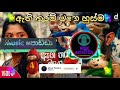 Athi Tharam Mage Husma Chipmunks Version|ඇති තරම් මගෙ හුස්ම | Music Podda Offcial😉😘😋😘