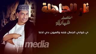 محمد شبارقه - نار الجاهلة    New 2018    اغاني سودانية 2018