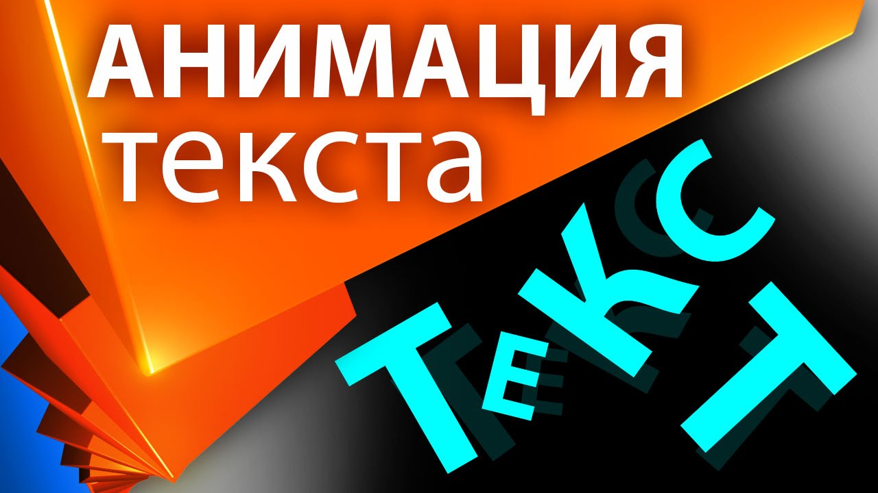 Простой метод анимации текста в After Effects с помощью скрипта TextEvo - AEplug 116
