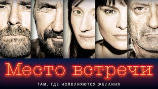 Место встречи — русский трейлер фильма 2018