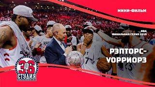 Финал НБА 2019. Торонто Рэпторс - Голден-Стэйт Уорриорз. Мини-фильм от 36-ой студии
