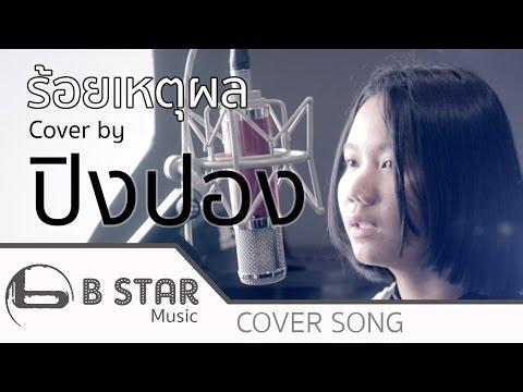 100 เหตุผล - STER Cover by ปิงปอง