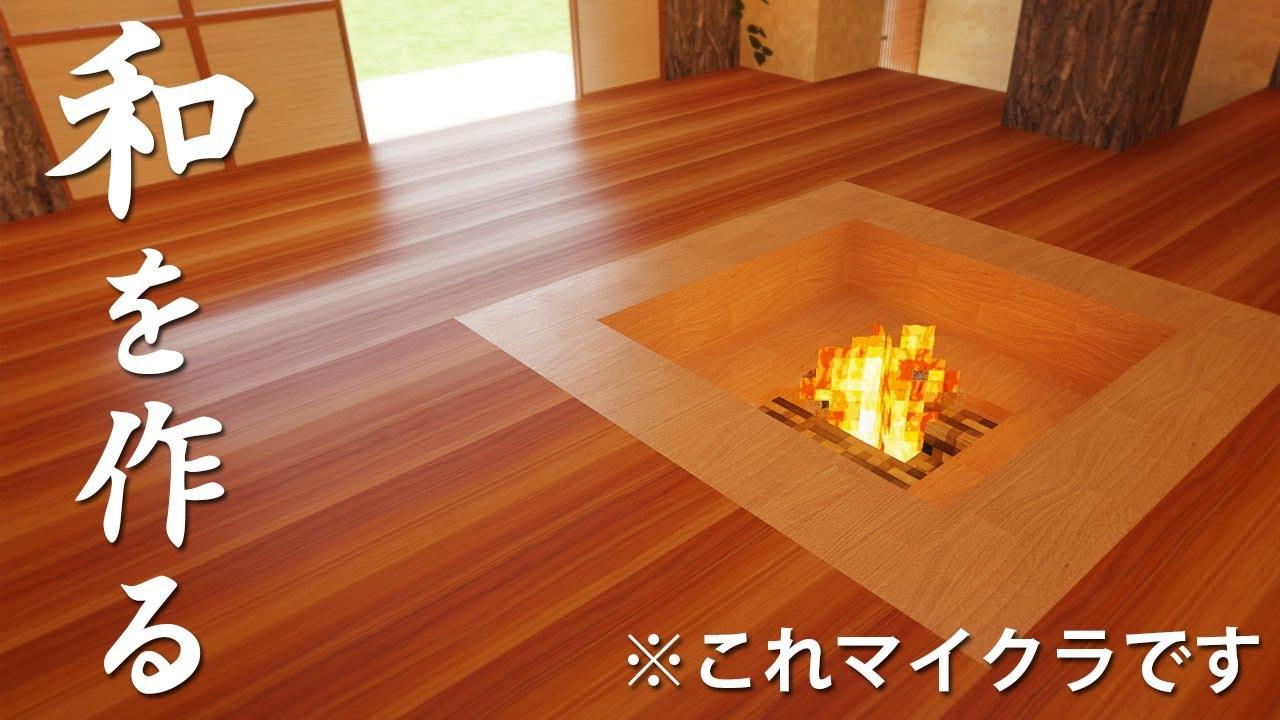 【マインクラフト】リアルな和風を作りたい!#3