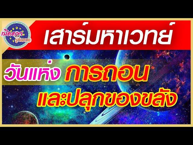 เปิดดาวรู้ทันดวง : ดาวเสาร์ ย้ายราศี ในวันที่ 5 ธันวาคม 2563