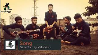 Gaja tomay valo bashi full hd song