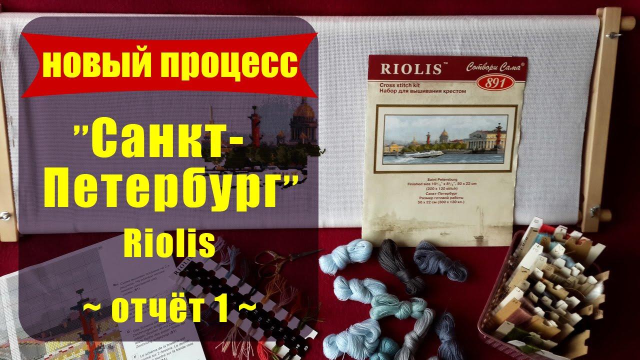 Вышивка с петербург риолис