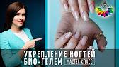 Большой ассортимент био гелей runail для ногтей в интернет-магазине нейл роуз. Биогели рунейл для ногтей в наличии в москве и с доставкой.