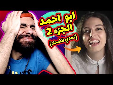 تحدي لا تضحك 💃 نسخة ابو احمد الأغنية الجديدة 😂 (انتي ورايا ورايا ؟)