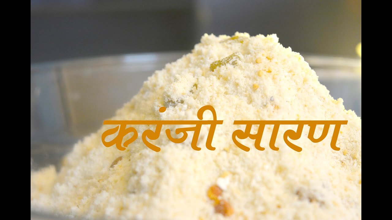 Cake Recipes For Marathi Language: Karanji Saran Recipe In Marathi - YouTube