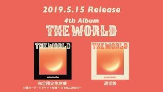 go!go!vanillas - 「THE WORLD」アルバム全曲ダイジェスト