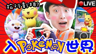 【New寶可夢隨樂拍😍】進入Pokemon世界做攝影師!?好像去了主題樂園一樣~看我的「4星星」相片!~+TOM & JERRY + AMONG US (30-4-2021)