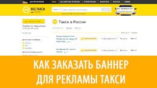 Как заказать баннерную рекламу для такси или эвакуатора(Узнайте как быстро заказать рабочую баннерную рекламу для такси или эвакуатора. С помощью сайта http://vse-taxi.com/..., 2016-01-23T15:28:55.000Z)