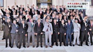 """高校の集合写真が""""ナチスを真似た""""と物議"""