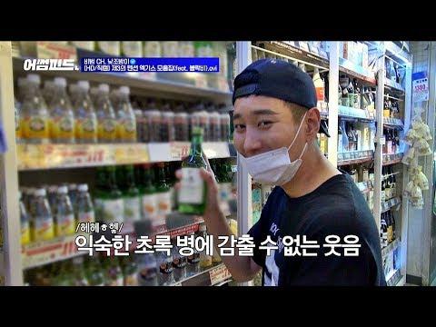[낮조밤이] (술) 쇼핑하다 터진 비범(B-BOMB)의 텐션 엑기스.avi 어썸피드(awesomefeed) 2회