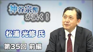 今回は皇學館大学教授・松浦光修先生をお迎えし、吉田松陰の著した『留...