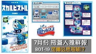 【瓶蓋人搶鮮報】7月新商品 BOT-19 可爾必思海賊!?  ( キャップ革命ボトルマン、瓶蓋超人、寶特瓶超人)