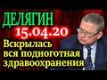 ДЕЛЯГИН. Нам никто не говорит о реальной ситуации в регионах 15.04.20