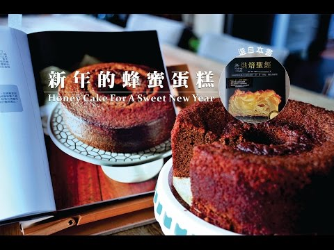 《不萊嗯的烘焙廚房》新年的蜂蜜蛋糕  Honey Cake For A Sweet New Year(選自烘培聖經一書)