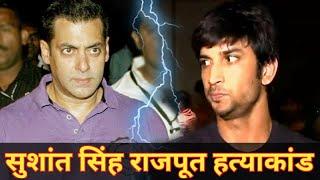 Salman Khan And Sushant Singh Rajput Death News | Sushant Singh Rajput singer  chaella bihari news |