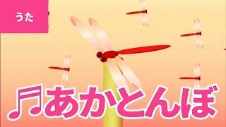 【♪うた】赤とんぼ - Aka Tombo|?ゆうやけこやけのあかとんぼ?【日本の童謡・唱歌 / Japanese Children's Song】
