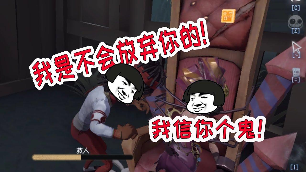 第五人格:芒果带表妹一起搞艺术,最后连表妹都被我坑了,爽啊!
