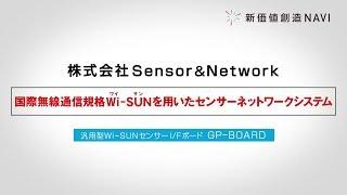 国際無線通信規格Wi-SUNを用いたセンサーネットワークシステム「汎用型Wi-SUNセンサーI/Fボード GP-BOARD」