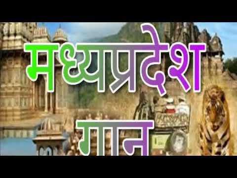 Madha Pradesh Gan(Sukh ka data sabka sathi) &MP Short GK by Harish Doble