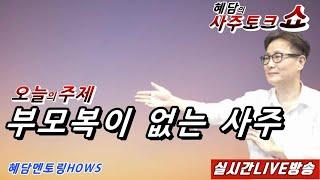 부모복이 없는 사주 - [실시간LIVE방송] - 혜담멘토링HOWS