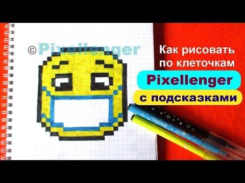 Смайлик в маске Как рисовать по клеточкам How to Draw Smiley Pixel Art
