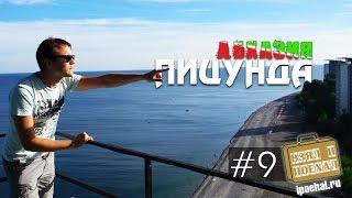 Взял и Поехал! #9 Пицунда, Абхазия. Обзор курорта, пляж и роща(Обзор находящегося в районе Гагры курорта Пицунда. Прогулка по пляжам и сосновая роща. Пицунда - один из..., 2015-11-03T20:06:53.000Z)