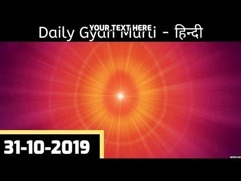 आज-की-मुरली---31-10-2019---bk-murli-today- -shiv-baba- -bk-poly