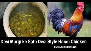 Desi Style Handi Chicken Recipe in a Traditional Way | Desi Murgi - Country Handi Chicken Recipe |