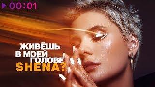 SHENA? - Живёшь в моей голове | Official Audio | 2018