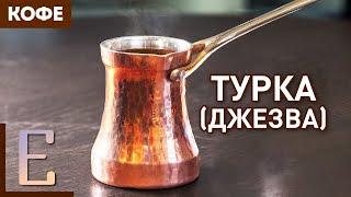 ТУРКА (ДЖЕЗВА) —Как варить кофе в турке (Марина Хюппенен)