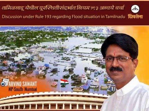 d686e3c780ef 2 Dec 15 - Discussion under Rule 193 About Tamilnadu Floods - YouTube