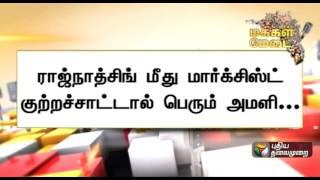 """Makkal Medai 30-11-2015 """"Debate on intolerance"""" – Puthiya Thalaimurai TV Show"""