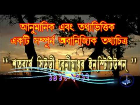 A Documentary Film on Suri Benimadhab Institution