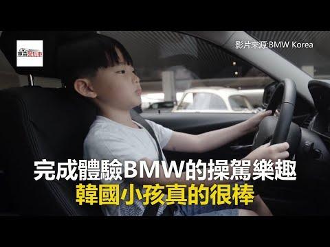 完成體驗BMW的操駕樂趣 韓國小孩真的很棒-東森愛玩車