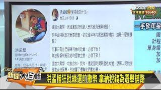 洪孟楷狂批綠選前撒幣 拿納稅錢為選舉鋪路 新聞大白話 20190919