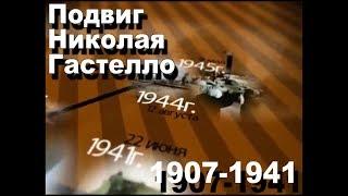 Подвиг Героя Великой Отечественной Н.Ф Гастелло
