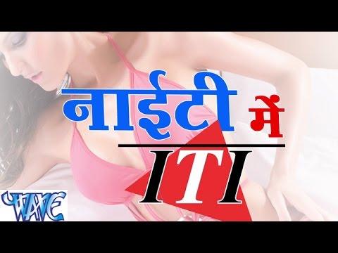 नाइटी में आई टी आई - Nighty Me ITI || Rahul Hulchal || Bhojpuri Hot Song 2016