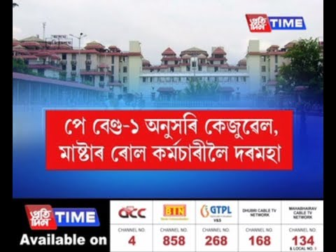 Casual-master role employees to get salaries according to Pay Band-1: Assam  Government