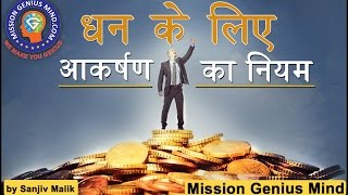 Money Magnet, Attract Money, Affirmation For Money Hindi