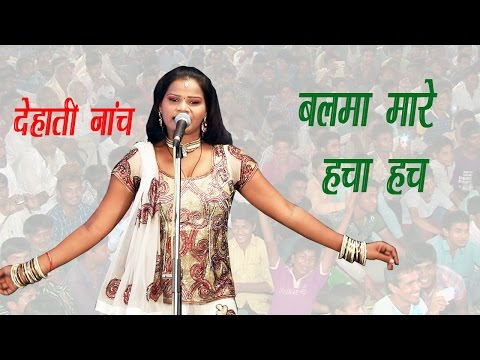 Balma Mare Hacha Hach !! बलमा मारे हाच हच !! Bhojpuri Nach Program !! UP- Bihar Dance