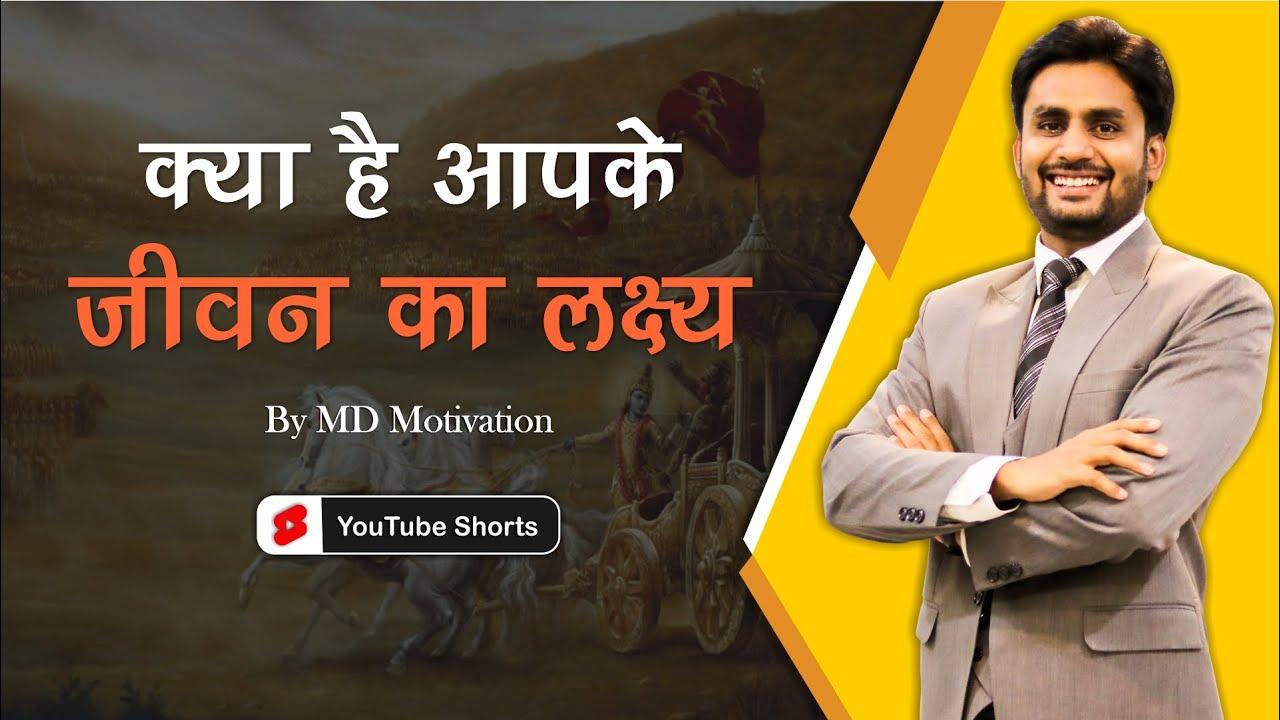 क्या है आपके जीवन का लक्ष्य |  inspirational video Hindi By MD Motivation #shorts #youtubeshorts
