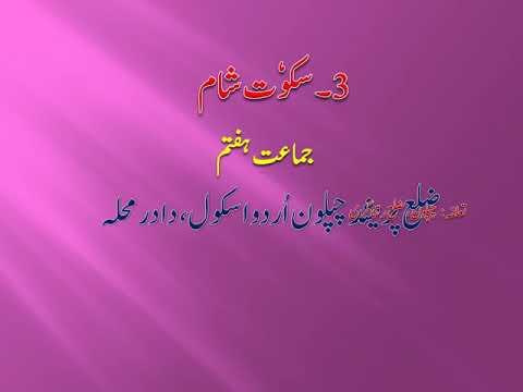 Urdu suku puoli video