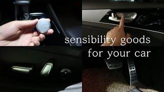 자동차에 감성을 더해주는  다섯 가지 가성비 차량용품(…
