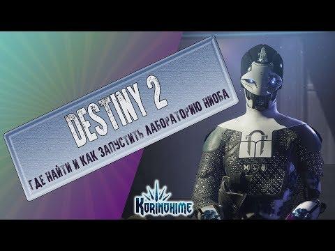 """Destiny 2. Где найти и как запустить Лабораторию """"Ниоба"""" thumbnail"""