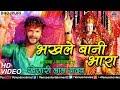 भखले बानी भारा | Bhakhle Bani Bhara | Khesari Lal Yadav | Latest Bhojpuri Devi Geet 2017
